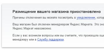 Какие нюансы таит Яндекс.Маркет